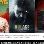 AMD ゲームがもらえるキャンペーン2021 第3弾