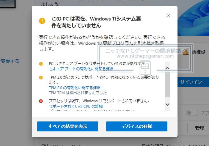 新しい『PC 正常性チェック』- PCがWindows11に対応していない場合