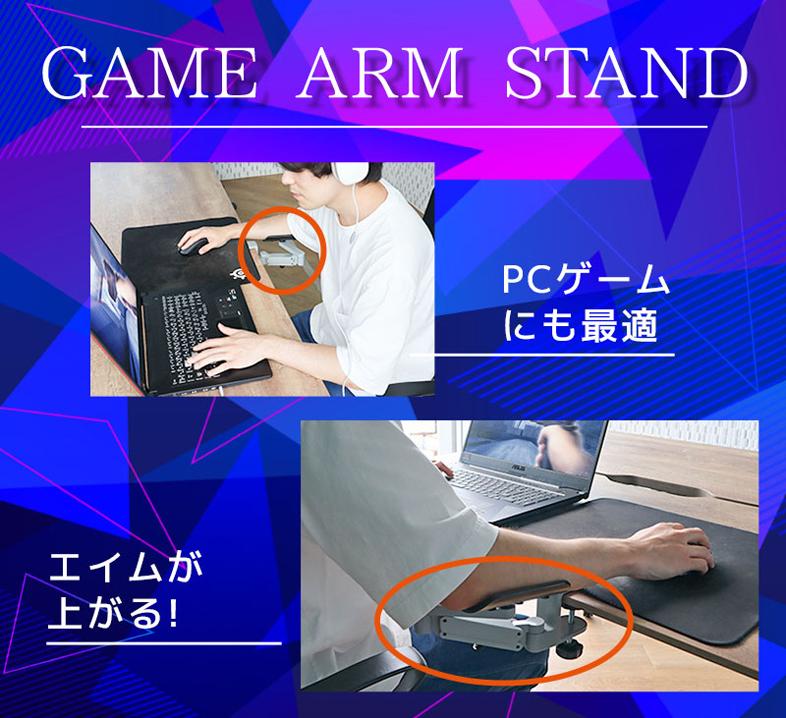 腕ラクアーム - PCゲームにも最適