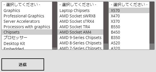 お使いのマザーボードのチップセットを選択
