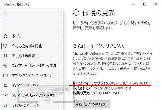 2021年9月9日時点でセキュリティインテリジェンスのバージョンは1.349.381.0となっている