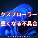 Windows11 - エクスプローラーが重くなる不具合