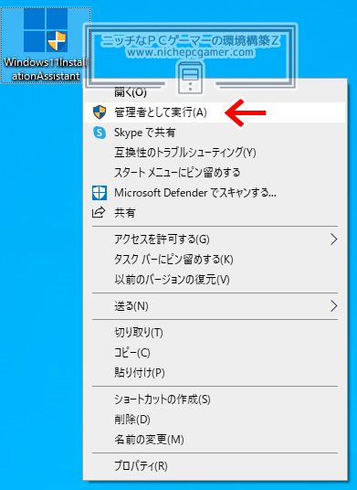 『Windows11InstallationAssistant.exe』を右クリックして、『管理者として実行』を選択