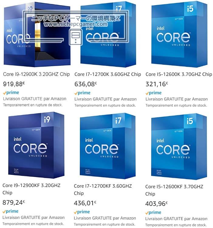 フランスAmazon - Intel第12世代Alder Lake-Sシリーズ 販売価格