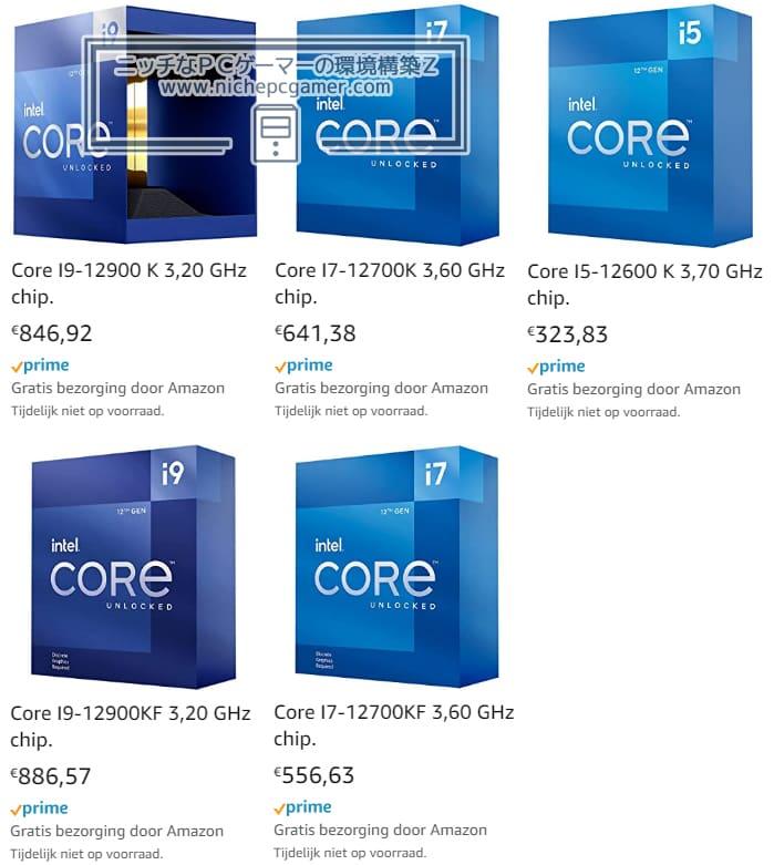 オランダAmazon - Intel第12世代Alder Lake-Sシリーズ 販売価格