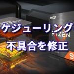 AMD Ryzen Series - スケジューリングの不具合を修正