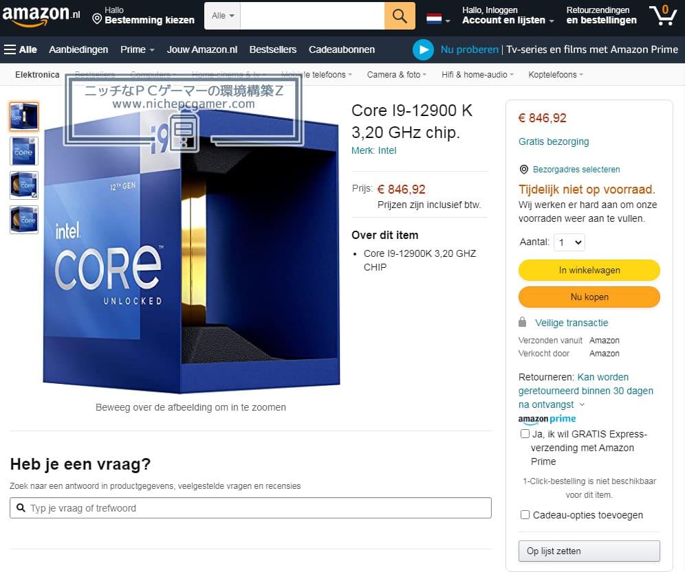 オランダAmazon - Core i9-12900K 846.92ユーロ