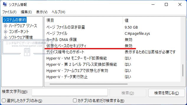 msinfo32 - 『仮想化ベースのセキュリティ』は無効になっていた