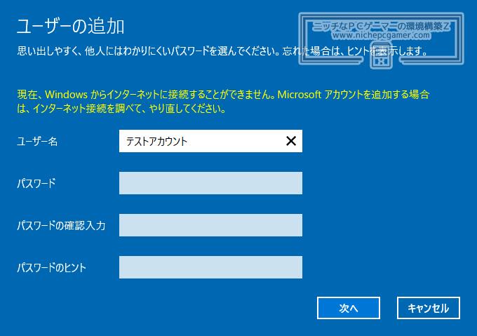 ユーザー名、パスワードといった任意の各種ユーザー情報を入力