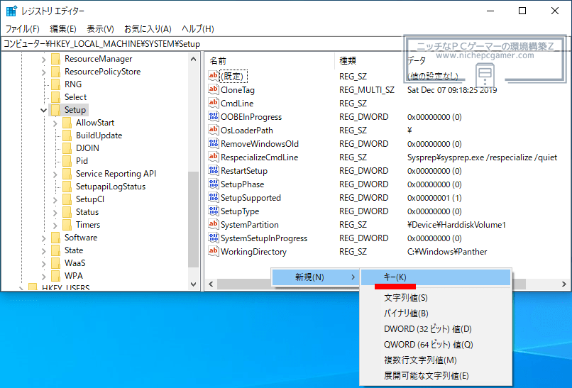 『HKEY_LOCAL_MACHINE¥SYSTEM¥Setup』を開いて、画面右側を右クリックして、『新規』 → 『キー』を選択