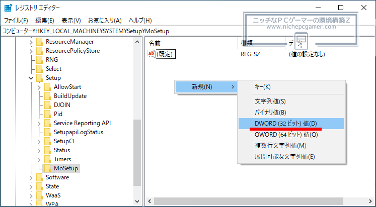 作成されたキー『MoSetup』の右側で右クリックして、『新規』 → 『DWORD (32 ビット) 値』を選択