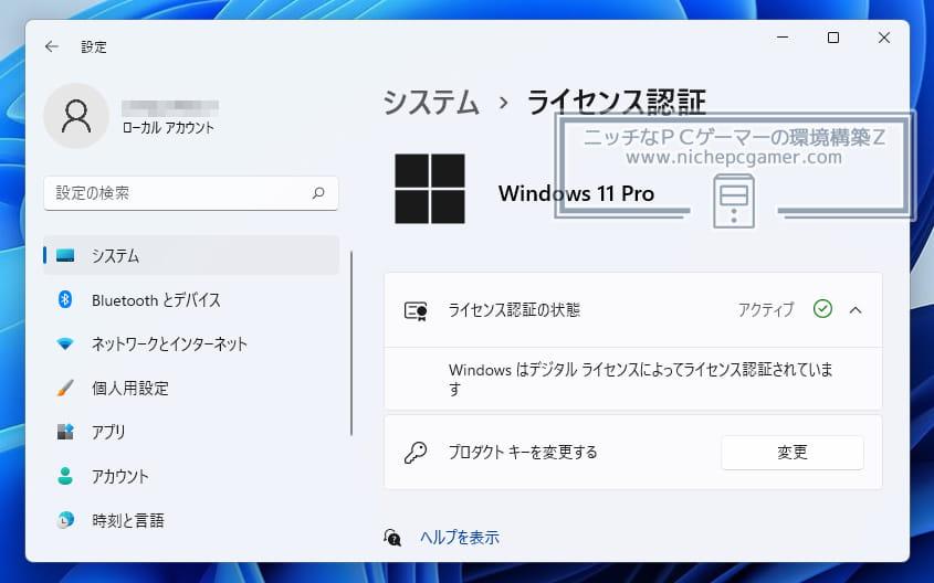 Windows7のプロダクトキーでWindows11のライセンスが認証された