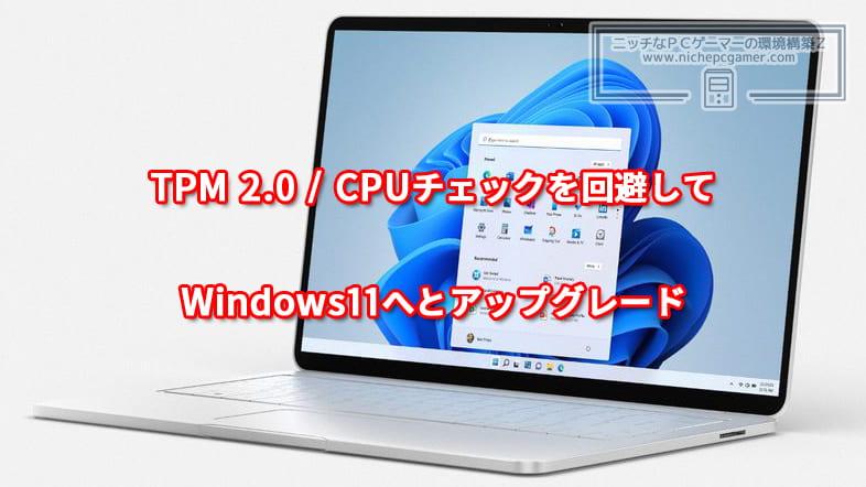 TPM 2.0 / CPUチェックを回避してWindows10からWindows11へとアップグレードする方法