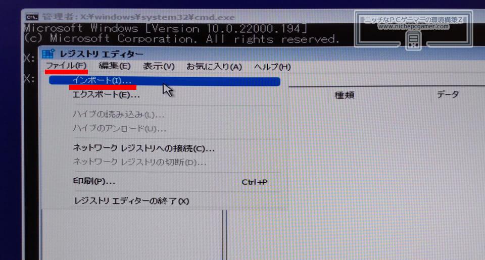 『ファイル』 → 『インポート』を選択