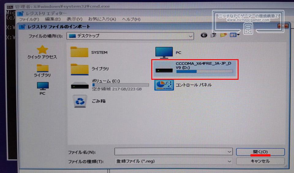 インストールメディア(USBメモリ)を選択して『開く』