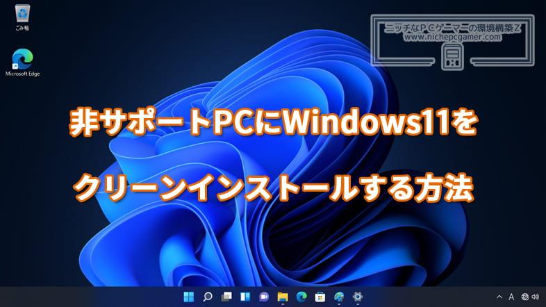 非サポートPCにWindows11をクリーンインストールする方法