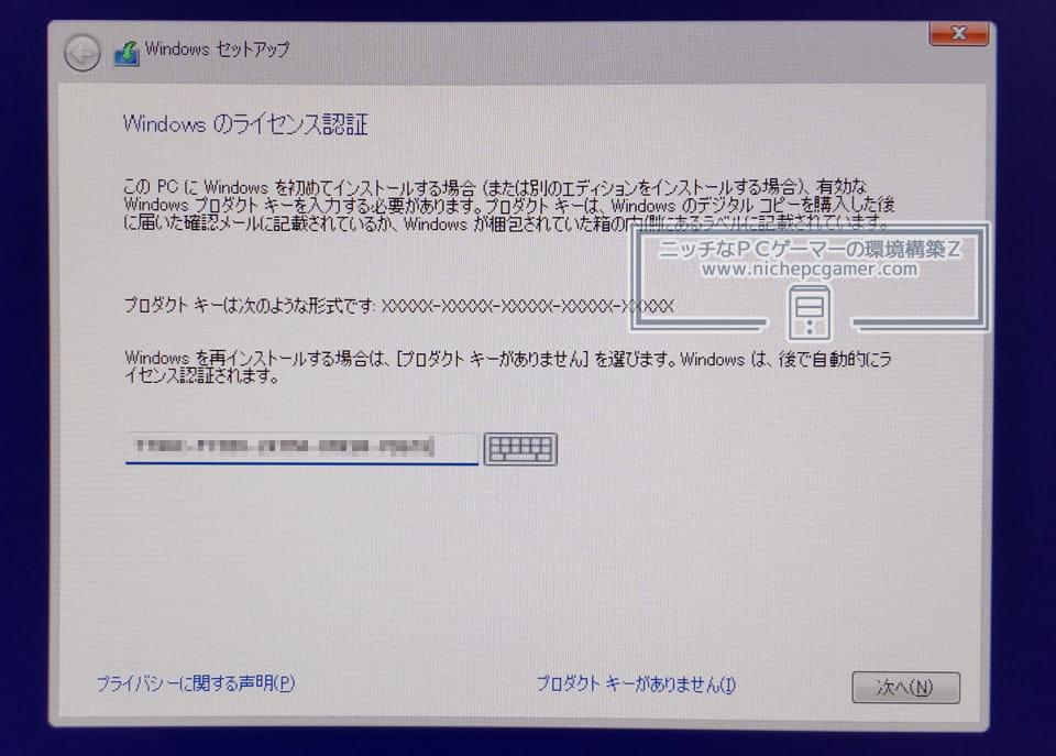 Windows11のインストール - Windows7のプロダクトキーを入力