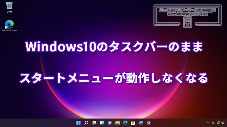 Windows10のタスクバーが表示されてスタートメニューが動作しなくなる不具合