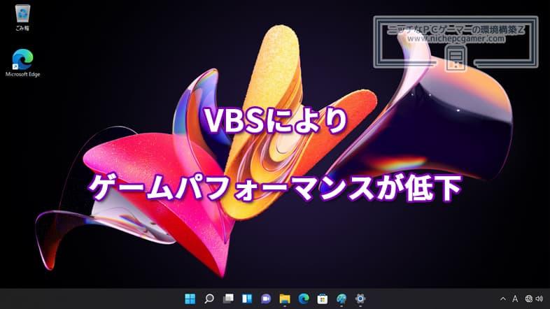 VBSによりWindows11のゲームパフォーマンスが低下