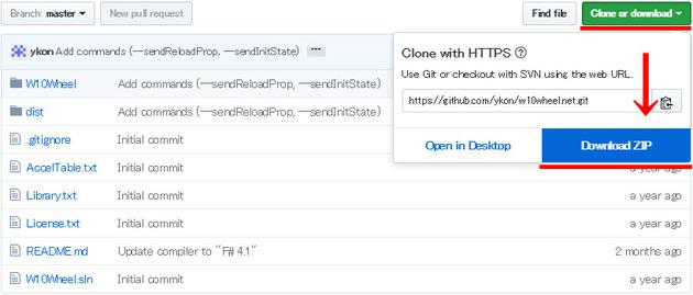 W10Wheel.NETのダウンロード方法